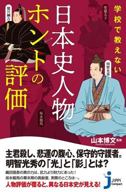 学校で教えない 日本史人物ホントの評価-電子書籍