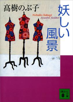 妖しい風景-電子書籍