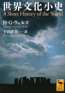 世界文化小史-電子書籍