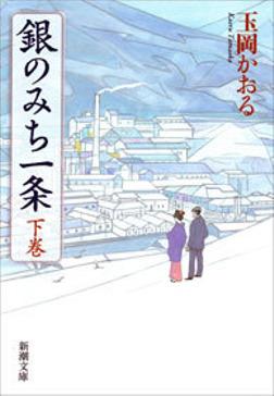 銀のみち一条(下)-電子書籍