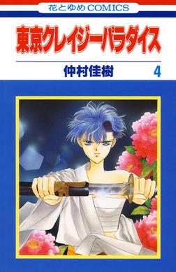 東京クレイジーパラダイス 4巻-電子書籍
