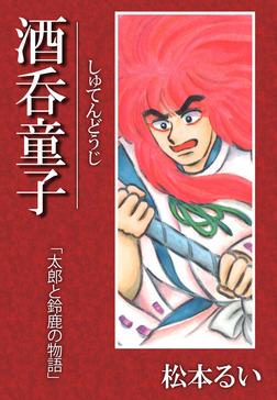 酒呑童子「太郎と鈴鹿の物語」-電子書籍