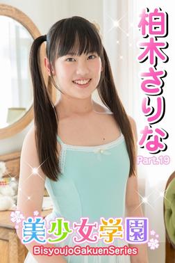 美少女学園 柏木さりな Part.19-電子書籍
