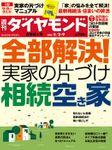 週刊ダイヤモンド 20年5月2日・9日合併号