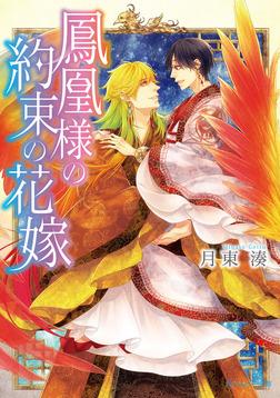 鳳凰様の約束の花嫁-電子書籍