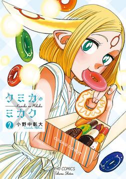 クミカのミカク(2)【特典ペーパー付き】-電子書籍
