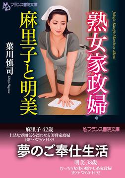 熟女家政婦・麻里子と明美-電子書籍