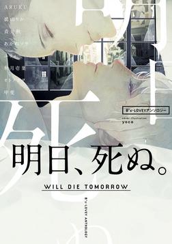 B's-LOVEY アンソロジー 明日、死ぬ。-電子書籍