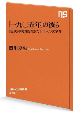 「一九〇五年」の彼ら 「現代」の発端を生きた十二人の文学者-電子書籍