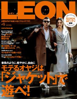 LEON 2018年 04月号-電子書籍