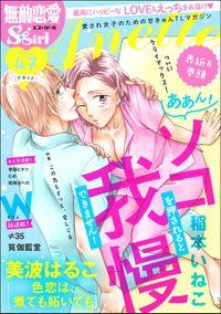 無敵恋愛S*girl Anetteこの先もずっと、愛してる Vol.47