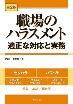 第2版 職場のハラスメント―適正な対応と実務―-電子書籍