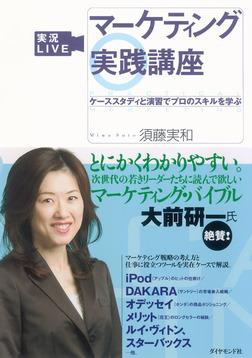 実況LIVEマーケティング実践講座-電子書籍