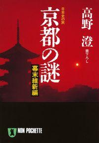 京都の謎・幕末維新編
