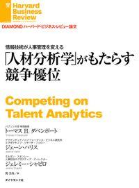 情報技術が人事管理を変える 「人材分析学」がもたらす競争優位