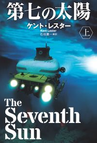 第七の太陽(扶桑社BOOKSミステリー)