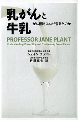 乳がんと牛乳  がん細胞はなぜ消えたのか-電子書籍