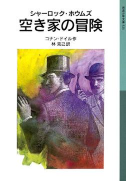 シャーロック・ホウムズ 空き家の冒険-電子書籍