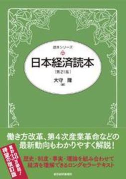 日本経済読本(第21版)-電子書籍