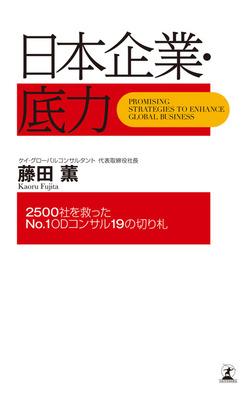 日本企業・底力 2500社を救ったNo.1ODコンサル19の切り札-電子書籍