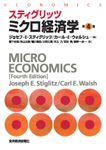 スティグリッツ ミクロ経済学(第4版)