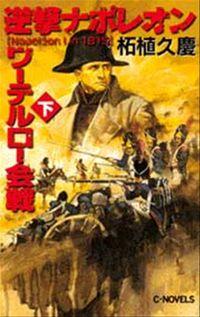 逆撃 ナポレオンワーテルロー会戦(下)