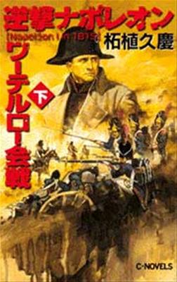 逆撃 ナポレオンワーテルロー会戦(下)-電子書籍