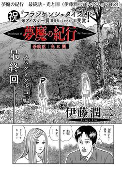 夢魔の紀行 最終話・光と闇(伊藤潤二コレクション 124)-電子書籍