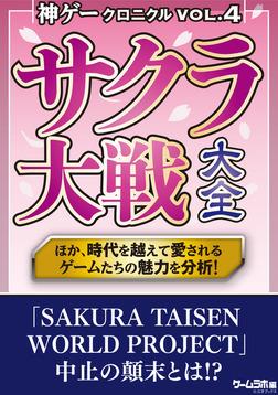 神ゲークロニクル vol.4-電子書籍