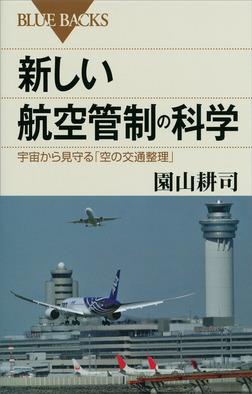 新しい航空管制の科学 宇宙から見守る「空の交通整理」-電子書籍