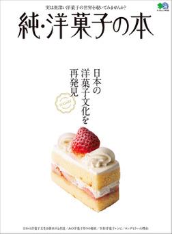 純・洋菓子の本-電子書籍