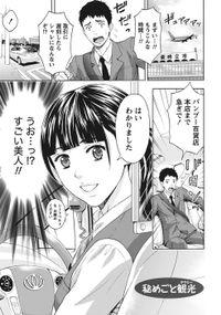 艶肌マニアックス 【分冊版 7/9】
