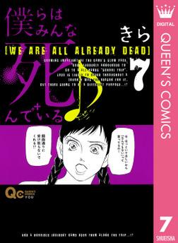 僕らはみんな死んでいる♪ 7-電子書籍
