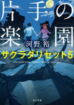 片手の楽園 サクラダリセット5-電子書籍
