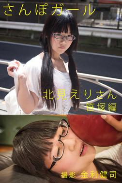 さんぽガール 北見えりさん 笹塚編-電子書籍