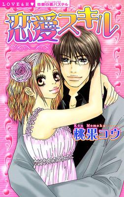 恋愛スキル-電子書籍