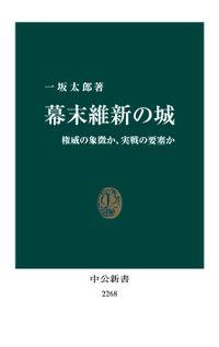 幕末維新の城 権威の象徴か、実戦の要塞か(中公新書)