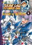 スーパーロボット大戦OG-ジ・インスペクター-Record of ATX Vol.1 BAD BEAT BUNKER