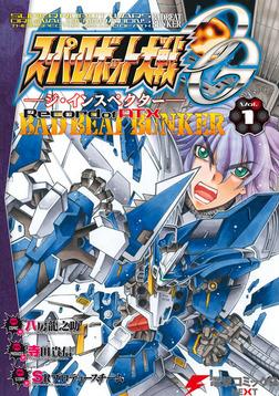 スーパーロボット大戦OG-ジ・インスペクター-Record of ATX Vol.1 BAD BEAT BUNKER-電子書籍