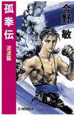 孤拳伝 流浪篇-電子書籍