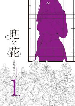 兜の花(1)【電子限定特典ペーパー付き】-電子書籍