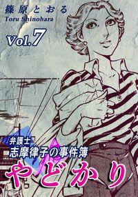 やどかり~弁護士・志摩律子の事件簿~(7)