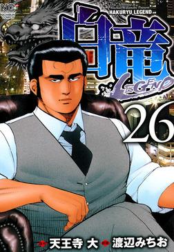 白竜-LEGEND- 26-電子書籍