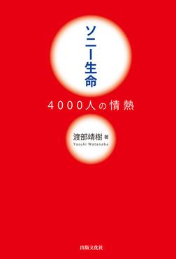 ソニー生命 4000人の情熱-電子書籍