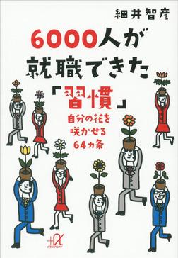 6000人が就職できた「習慣」 自分の花を咲かせる64ヵ条-電子書籍