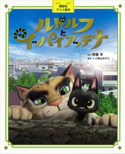 講談社アニメ絵本 ルドルフとイッパイアッテナ-電子書籍