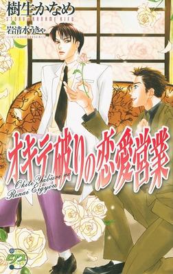 オキテ破りの恋愛営業-電子書籍