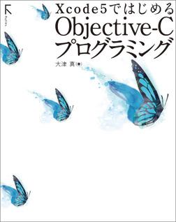 Xcode 5ではじめるObjective-Cプログラミング-電子書籍