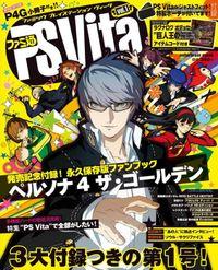 ファミ通PS Vita vol.1