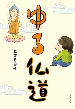 ゆる仏道-電子書籍